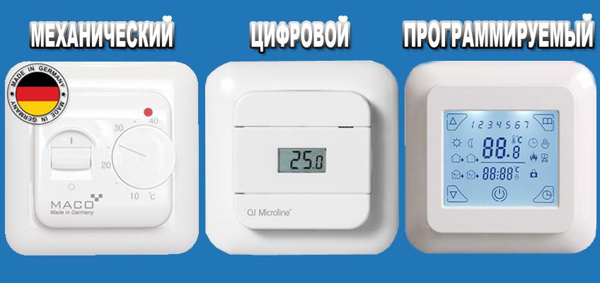 Терморегуляторы для теплого пола. Электромеханический, Цифровой, Программируемый.