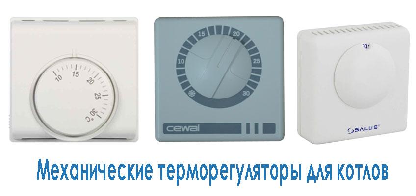 Популярные модели механических терморегуляторов для котла.