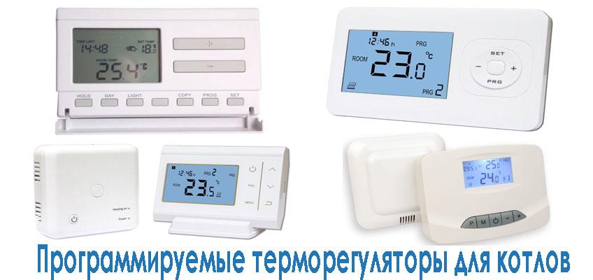 Популярные модели терморегуляторов для котлов. Verol 3515, Verol 3520wls, Verol 1515wls, Computherm Q7.